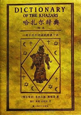 哈扎尔辞典:一部十万个词语的辞典小说.pdf