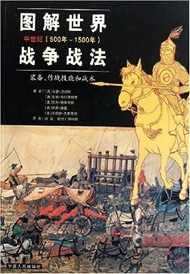 图解世界战争战法:中世纪.pdf