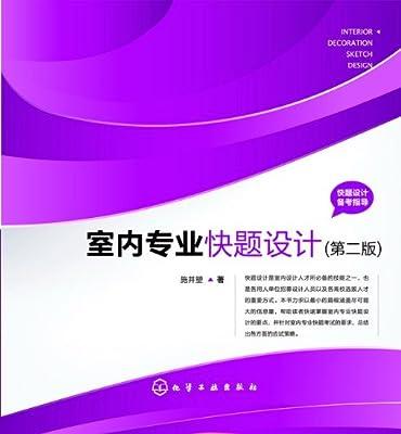 室内专业快题设计.pdf