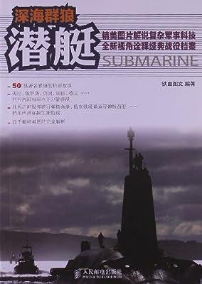 深海群狼:潜艇.pdf