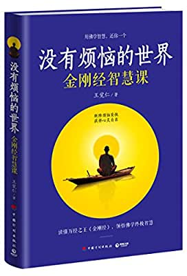 没有烦恼的世界:金刚经智慧课.pdf