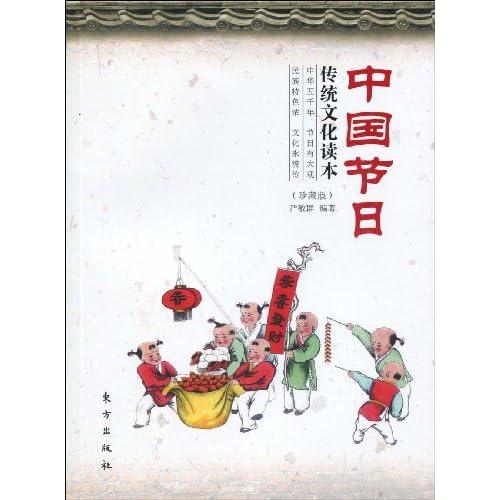中国节日传统文化读本