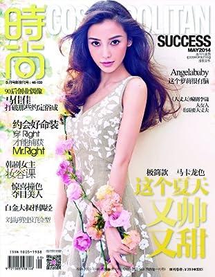 时尚COSMO:SUCCESS+STYLE.pdf