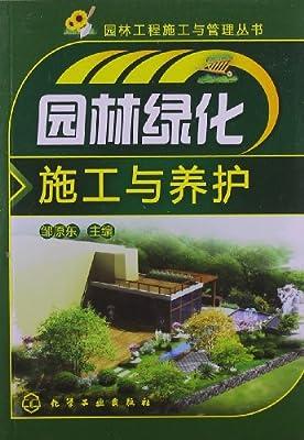 园林工程施工与管理丛书--园林绿化施工与养护.pdf