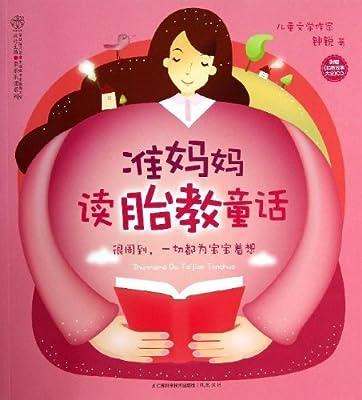汉朱·亲亲乐读系列:准妈妈读胎教童话.pdf