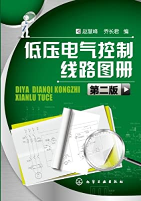 低压电气控制线路图册.pdf
