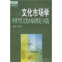 文化市场学:中国当代文化市场的理论与实践