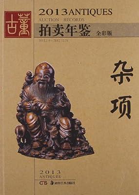 2013古董拍卖年鉴:杂项.pdf