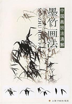 中国画技法通解:墨竹画法