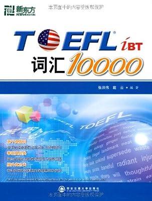 新东方•TOEFL iBT词汇10000.pdf