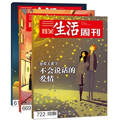 三联生活周刊•爱情关系学.pdf