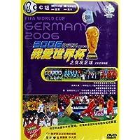2006我爱世界杯之实况足球C组