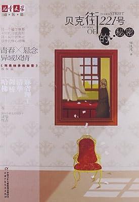 《儿童文学》淘•乐•酷书系:贝克街221号的秘密.pdf