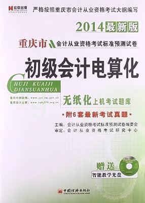 宏章出版•重庆市会计从业资格考试标准预测试卷:初级会计电算化无纸化上机考试题库.pdf