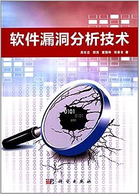 软件漏洞分析技术.pdf