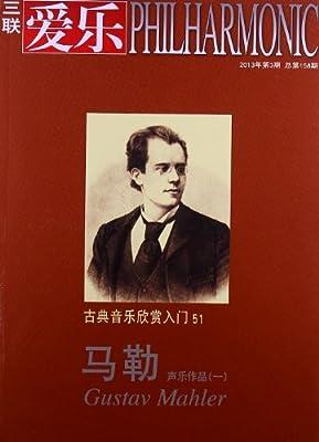 三联爱乐•古典音乐欣赏入门51:马勒声乐作品1.pdf