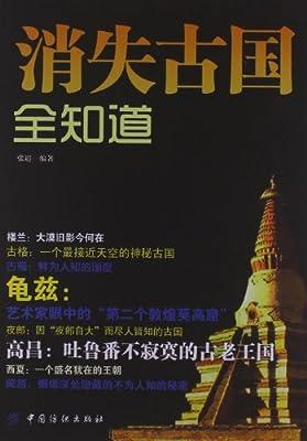 消失古国全知道.pdf