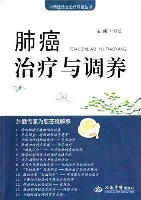 中西医结合治疗肿瘤丛书:肺癌治疗与调养.pdf