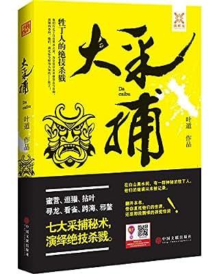 大采捕.pdf
