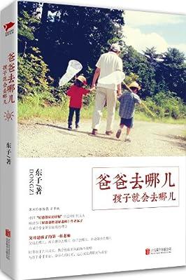 爸爸去哪儿孩子就会去哪儿:好爸爸教育出好孩子.pdf