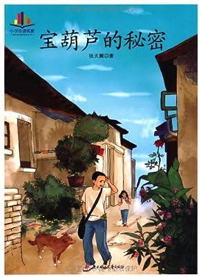 小学生读名家:宝葫芦的秘密.pdf