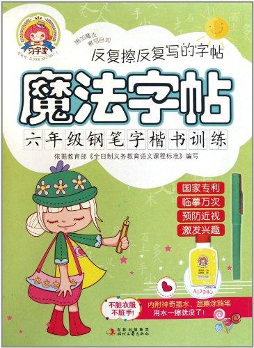魔法字帖:6年级钢笔字楷书训练
