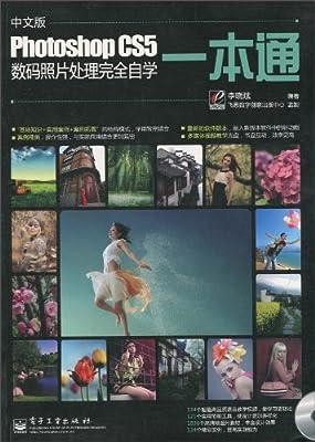 中文版Photoshop CS5数码照片处理完全自学一本通.pdf