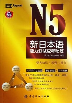 N5新标准日本语能力测试应考秘笈.pdf