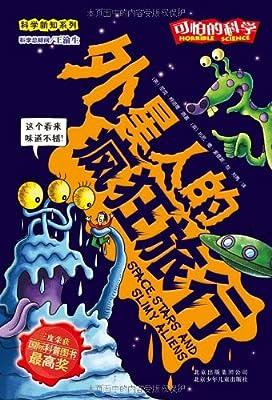 可怕的科学•科学新知系列:外星人的疯狂旅行.pdf