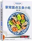 家常面点主食小吃.pdf