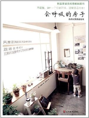 会呼吸的房子:自然材质家庭装修.pdf
