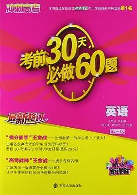 冲刺高考•考前30天必做60题:英语.pdf