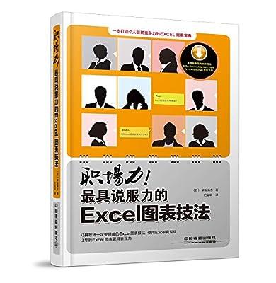 职场力:最具说服力的Excel函数技法.pdf