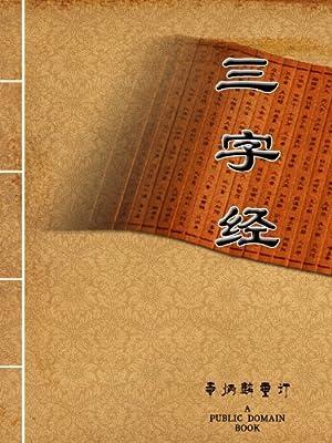 三字经.pdf