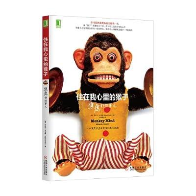 住在我心里的猴子:焦虑那些事儿.pdf