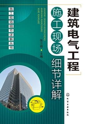 建筑电气工程施工现场细节详解.pdf