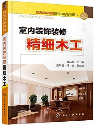 室内装饰装修操作技能培训用书:室内装饰装修精细木工.pdf