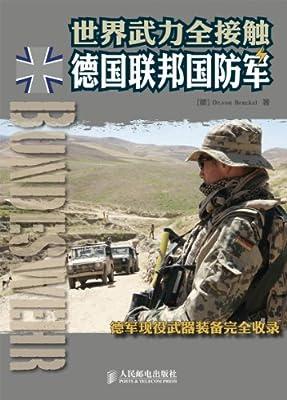 世界武力全接触——德国联邦国防军.pdf