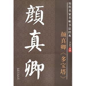 历代名家名帖书法经典:颜真卿《多宝塔》/李放鸣-图书