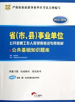 华图•省事业单位公开招聘工作人员录用考试专用教材:公共基础知识题库.pdf
