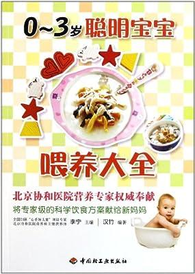 0-3岁聪明宝宝喂养大全.pdf