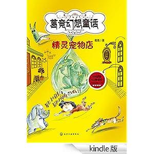 魔法学校:精灵宠物店(中国版的《哈利波特》)图片