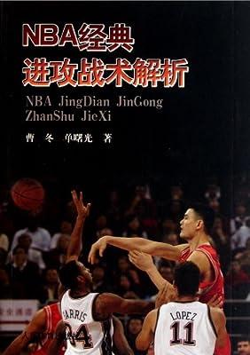 NBA经典进攻战术解析.pdf