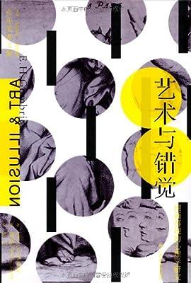 贡布里希文集:艺术与错觉•图画再现的心理学研究.pdf