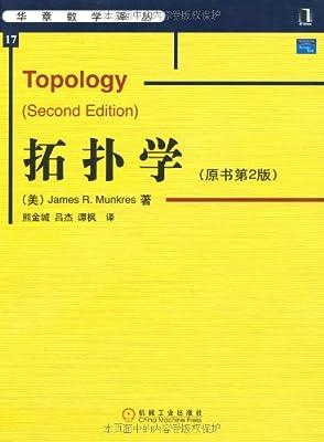 拓扑学.pdf