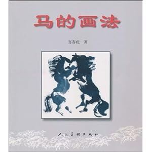 马的画法(附《万马图》十一米长卷) [平装]