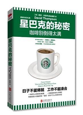 星巴克的秘密:咖啡别倒得太满.pdf