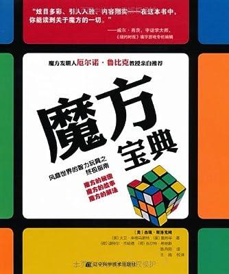 魔方宝典.pdf