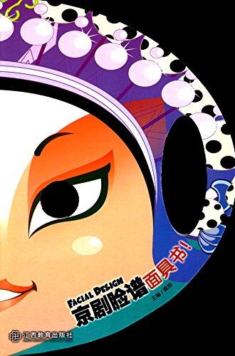 京剧脸谱 创意面具书