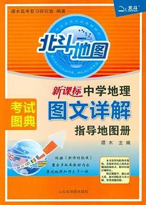 新课标中学地理:图文详解指导地图册.pdf